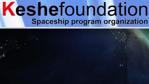 keshefoundation spaceshiporg